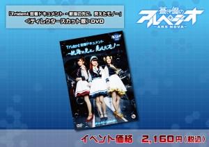 商品単品A3(DVD)