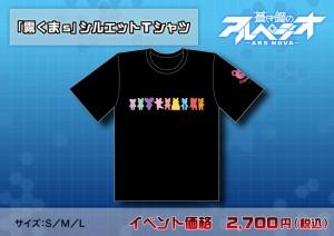 商品単品A3(Tシャツ/シルエ