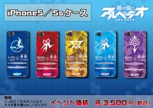 商品単品A3(iphoneケース)